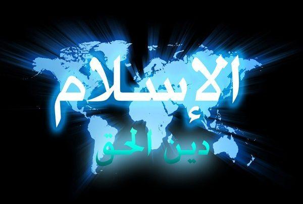 رسالة الاسلام دعوة للسلام