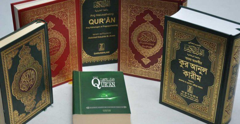 ترجمة-معاني-القرآن-بمختلف-اللغات