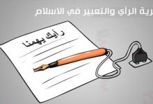 الإسلام كفل حرية التعبير