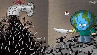 فكر داعش