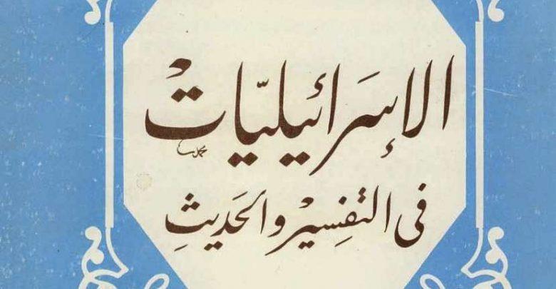 الإسرائيليات.. أداة الحاقدين لتشويه الإسلام