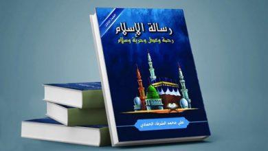 Photo of كتاب «رسالة الاسلام» في ندوة بالقاهرة