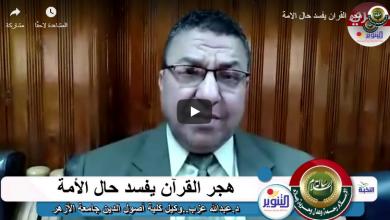 Photo of هجر القرآن يُفسد حال الأمة