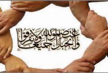 ديننا واحد - الاسلام