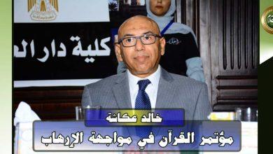 Photo of خالد عكاشة: التنظيمات الإرهابية أداة تدمير الدول