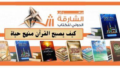 كيف يُصبح القرآن منهج حياة