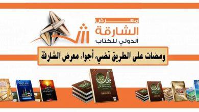 Photo of ومضات على الطريق تضيء أجواء معرض الشارقة