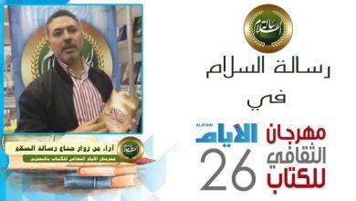 معرض البحرين الدولي للكتاب