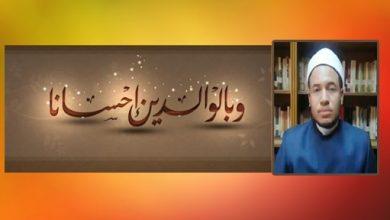 مكانة الوالدين في القرآن