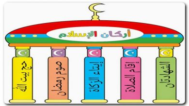 الأركان الخمسة للإسلام - 2