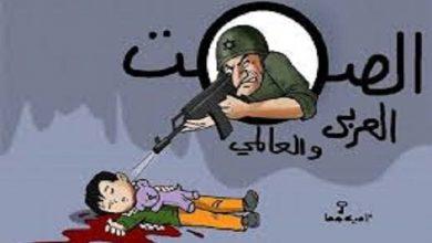 الصمت العربي