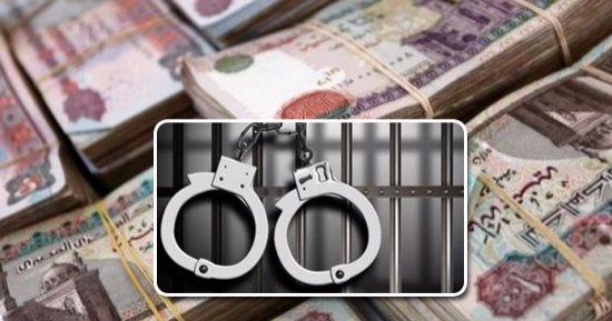 الجرائم المالية