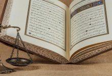 مستشرق سويسري الإسلام حدد بدقة علاقة الفرد بالمجتمع - ومكانة النبي محمد- الله وحده يزكي عباده- الأخلاقيات