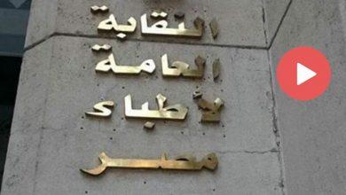 Photo of رسالة نقابة الأطباء للمهددين بالاستقالة