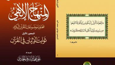 Photo of «المنهاج الإلهي» .. ثوابت الإيمان في القرآن