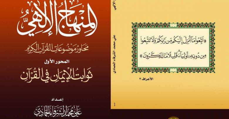 كتاب المنهاج الإلهي