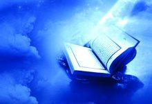 لماذا تحارب إسرائيل القرآن؟